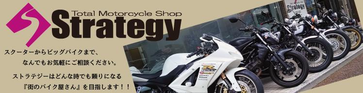 スクーターからビックバイクまで、なんでもお気軽にご相談ください。ストラテジーはどんな時でも頼りになる街のバイク屋さんを目指します。